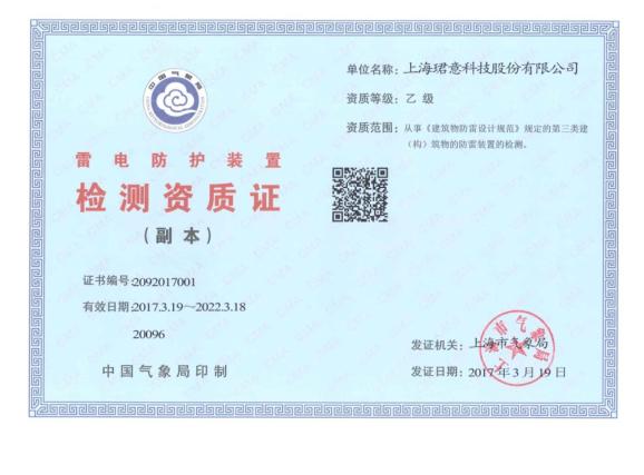 防雷装置检测证书